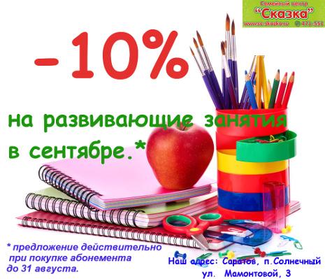 -10%СЕНТЯБРЬ