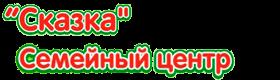 "Семейный центр ""Сказка"""